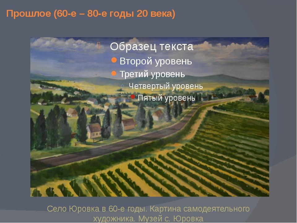 Прошлое (60-е – 80-е годы 20 века) Село Юровка в 60-е годы. Картина самодеяте...
