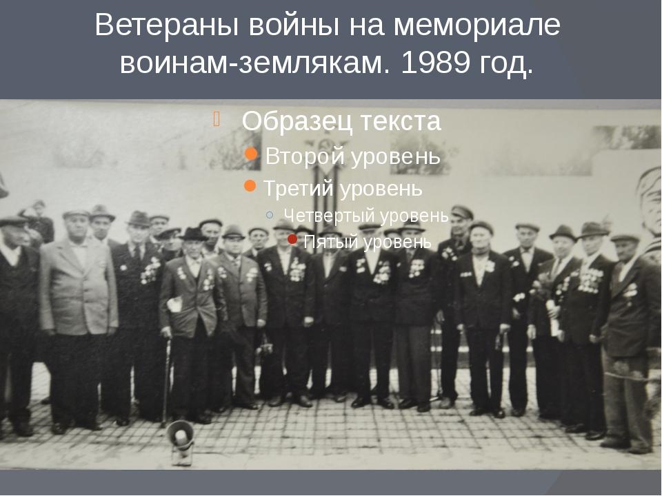 Ветераны войны на мемориале воинам-землякам. 1989 год.