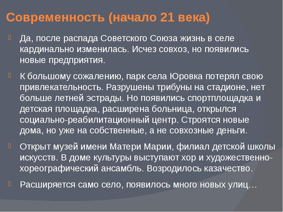 Современность (начало 21 века) Да, после распада Советского Союза жизнь в сел...