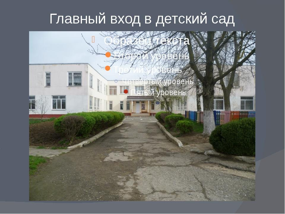 Главный вход в детский сад