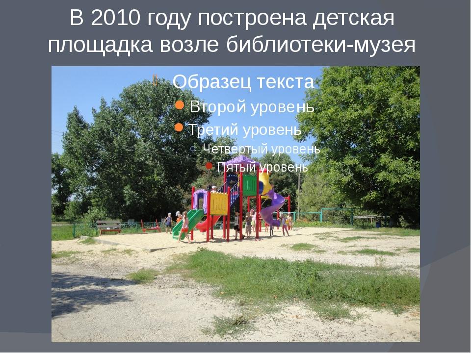 В 2010 году построена детская площадка возле библиотеки-музея