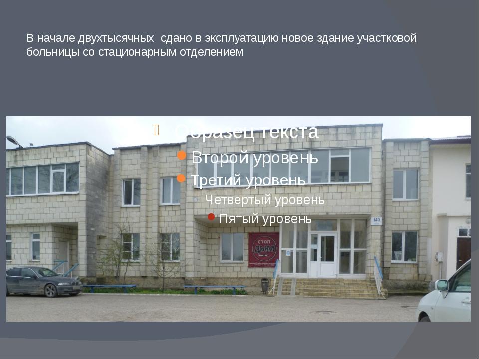 В начале двухтысячных сдано в эксплуатацию новое здание участковой больницы с...
