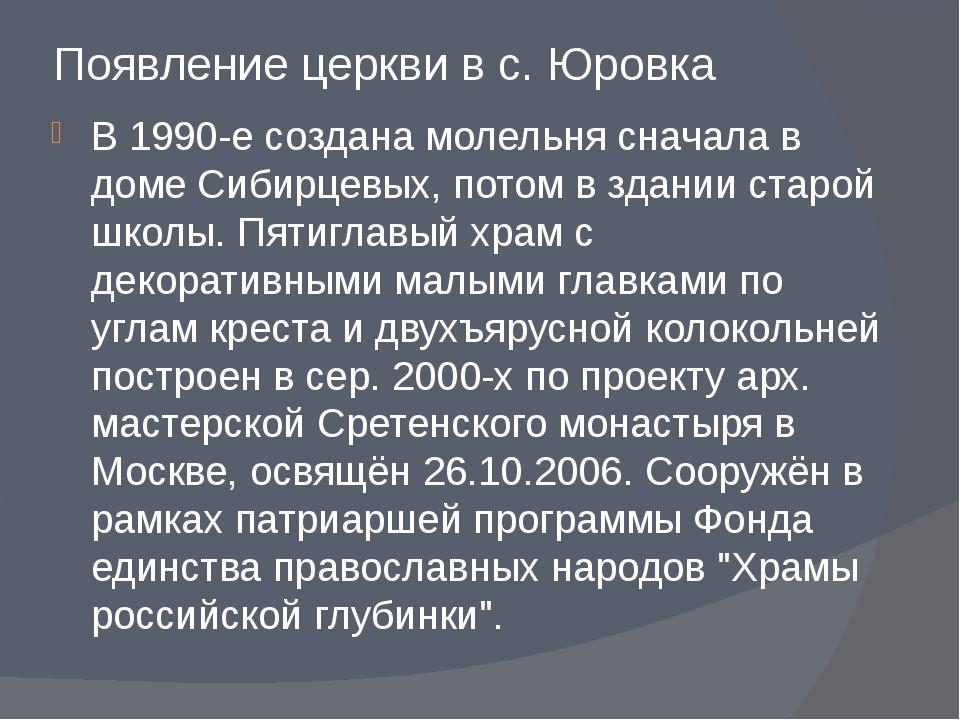 Появление церкви в с. Юровка В 1990-е создана молельня сначала в доме Сибирце...