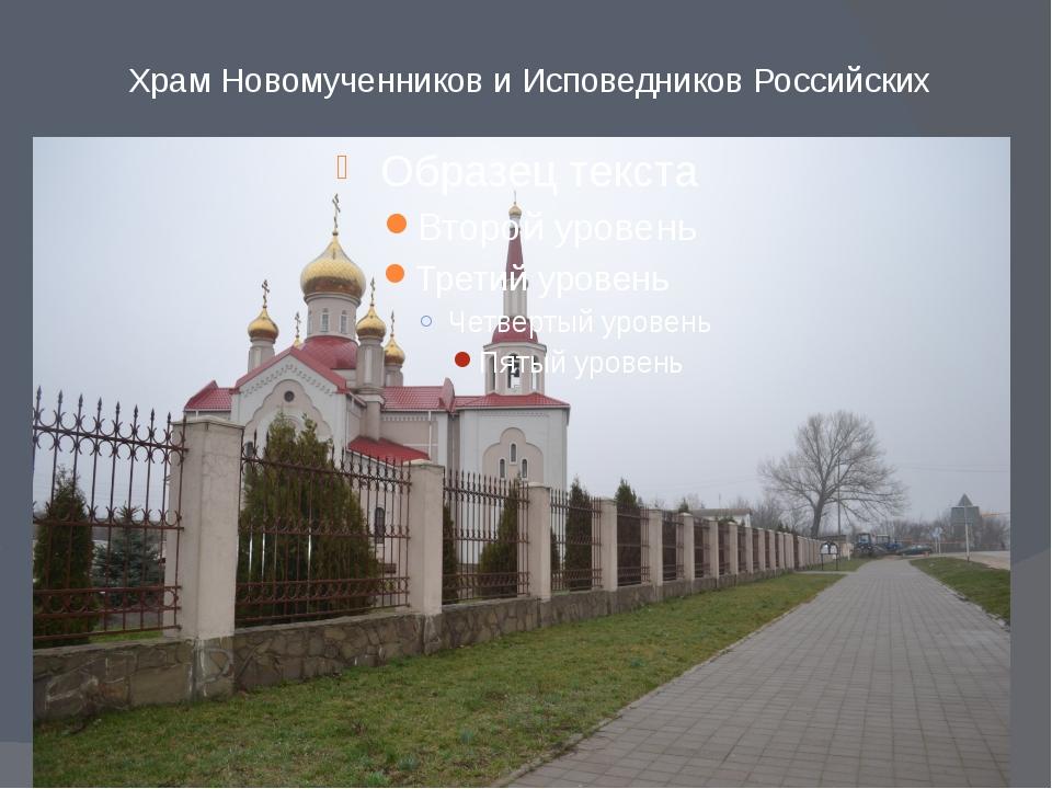 Храм Новомученников и Исповедников Российских