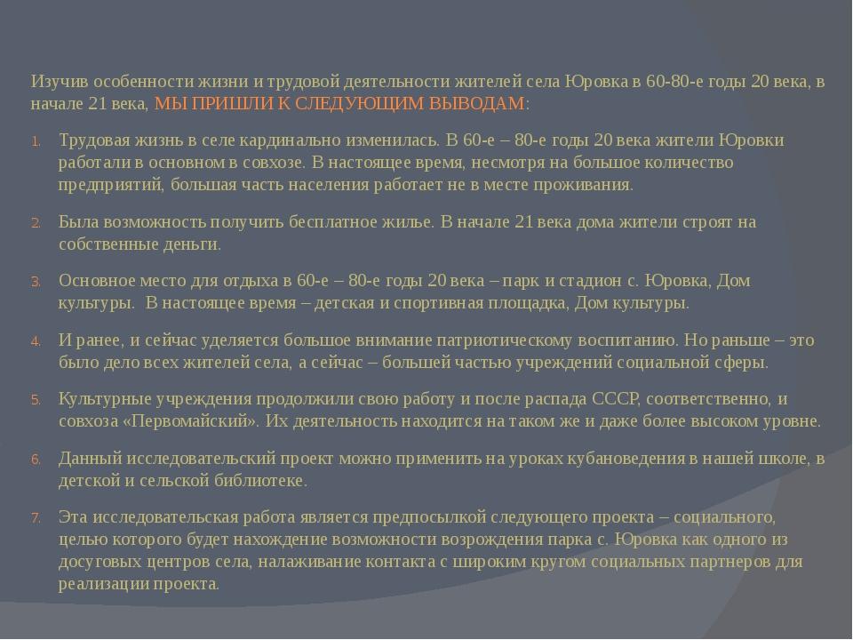 Изучив особенности жизни и трудовой деятельности жителей села Юровка в 60-80-...