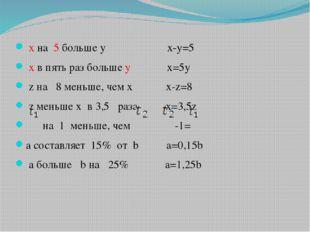 x на 5большеy x-y=5 x впять раз большеy x=5y z на 8 меньше, чемx x