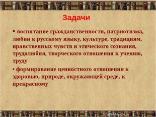 Задачи • воспитание гражданственности, патриотизма, любви к русскому языку, к