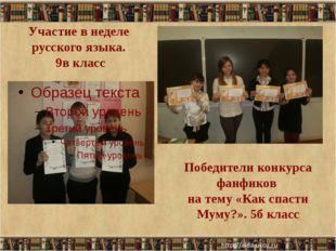 Участие в неделе русского языка. 9в класс Победители конкурса фанфиков на те