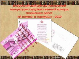 Всероссийский детско-юношеский литературно-художественный конкурс творческих