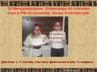10 Международная Олимпиада по основам наук в РФ по русскому языку и литерату
