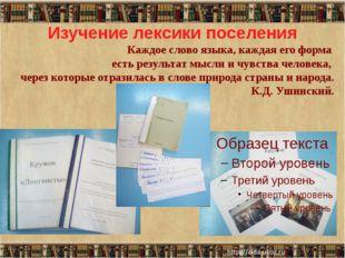 Изучение лексики поселения Каждое слово языка, каждая его форма есть результа