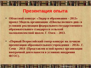 Презентация опыта Областной конкурс «Лидер в образовании – 2013» проект Модел