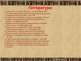 Литература: 11. Никитин Б.П. Ступеньки творчества. – М.: Просвещение, 1988. 1