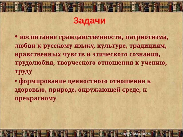 Задачи • воспитание гражданственности, патриотизма, любви к русскому языку, к...