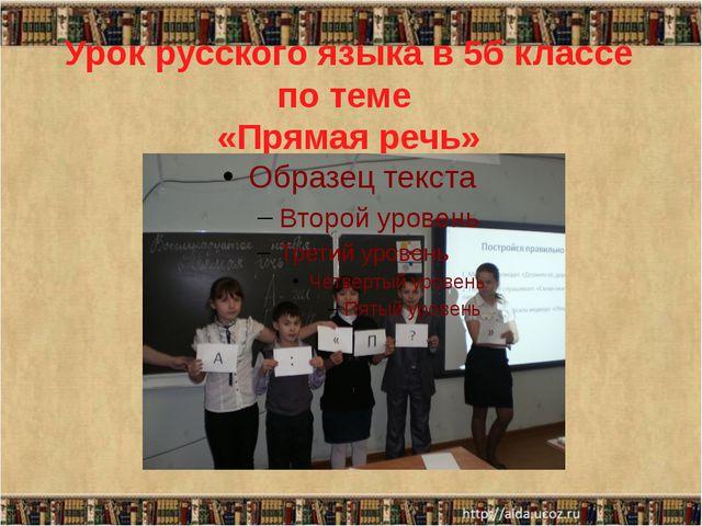 Урок русского языка в 5б классе по теме «Прямая речь»