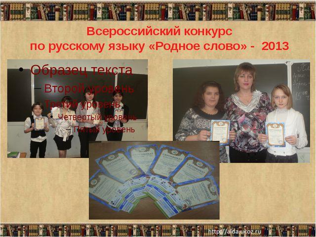 Всероссийский конкурс по русскому языку «Родное слово» - 2013