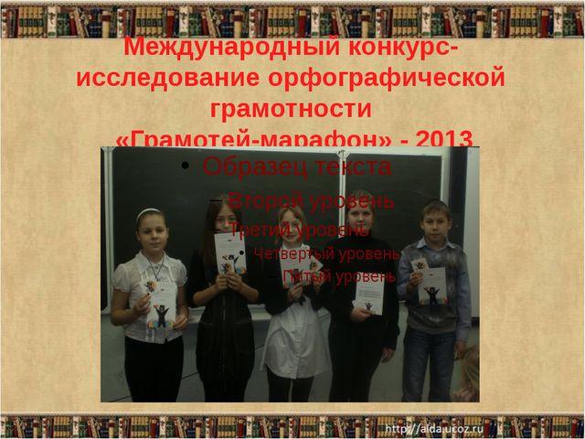 Международный конкурс-исследование орфографической грамотности «Грамотей-мар...