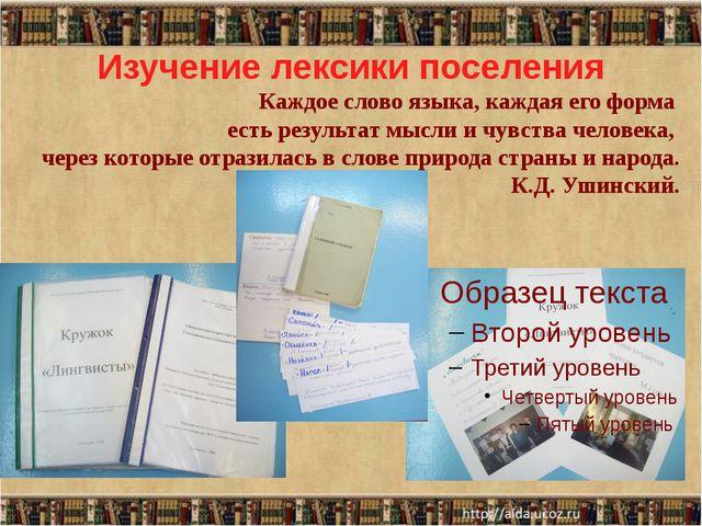 Изучение лексики поселения Каждое слово языка, каждая его форма есть результа...