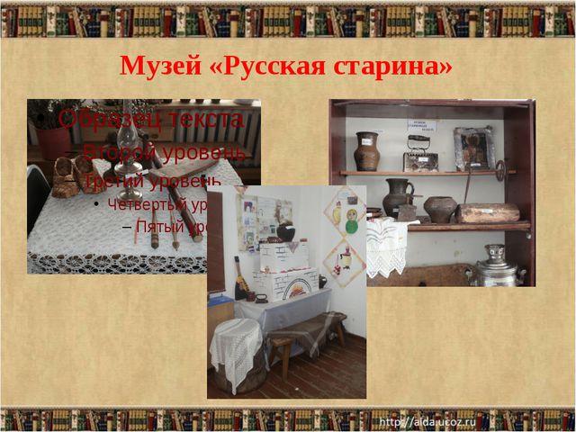 Музей «Русская старина»