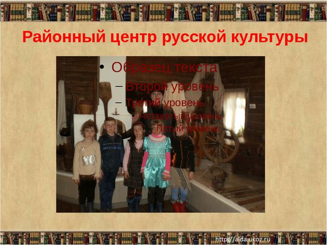 Районный центр русской культуры