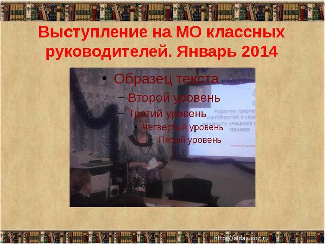 Выступление на МО классных руководителей. Январь 2014