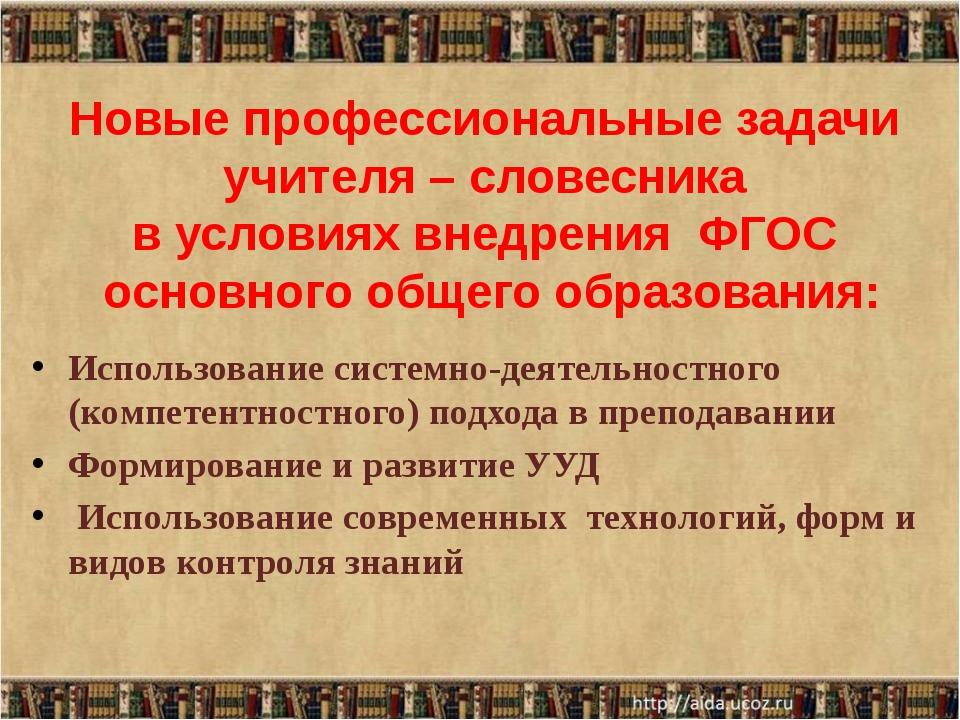 Новые профессиональные задачи учителя – словесника в условиях внедрения ФГОС...