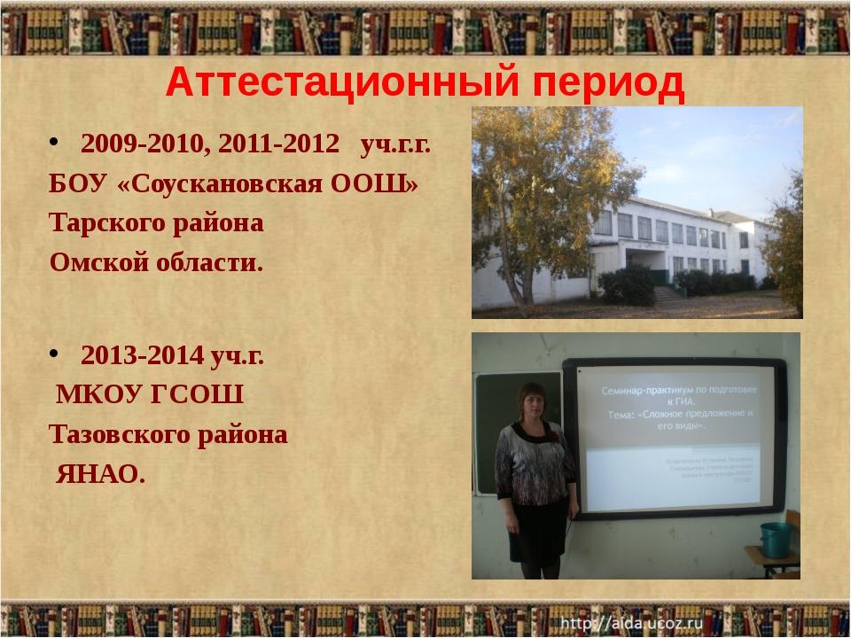 Аттестационный период 2009-2010, 2011-2012 уч.г.г. БОУ «Соускановская ООШ» Та...