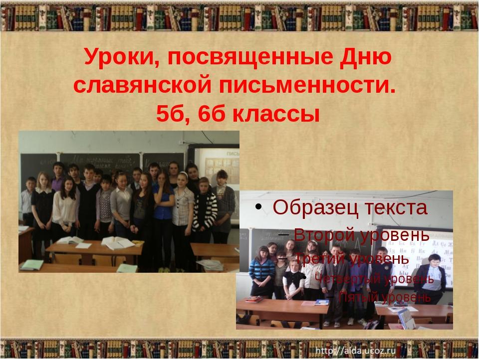 Уроки, посвященные Дню славянской письменности. 5б, 6б классы