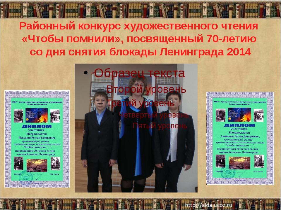Районный конкурс художественного чтения «Чтобы помнили», посвященный 70-лети...