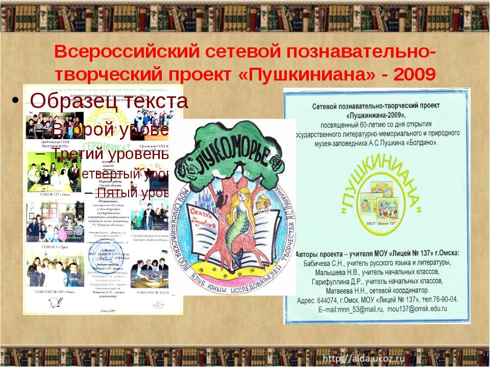 Всероссийский сетевой познавательно-творческий проект «Пушкиниана» - 2009