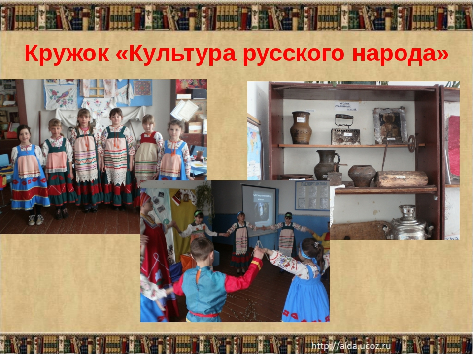 Кружок «Культура русского народа»