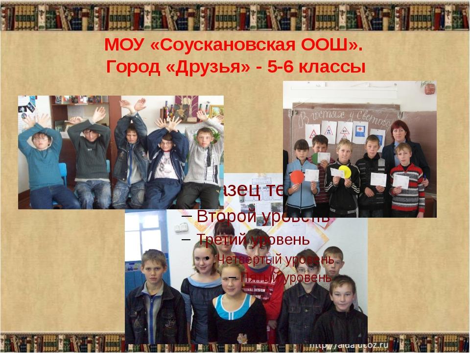 МОУ «Соускановская ООШ». Город «Друзья» - 5-6 классы