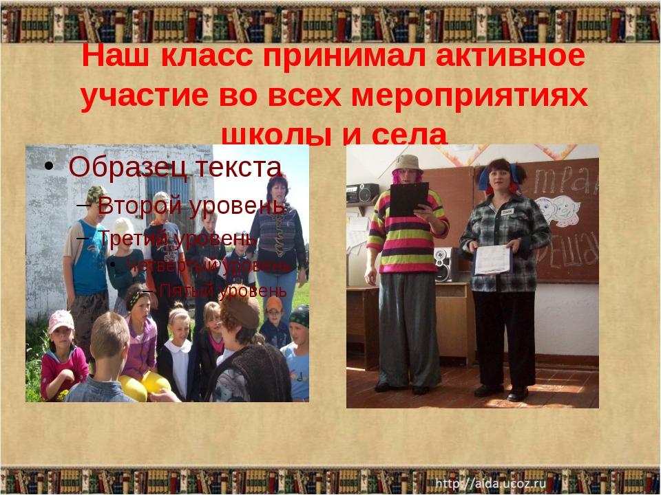 Наш класс принимал активное участие во всех мероприятиях школы и села