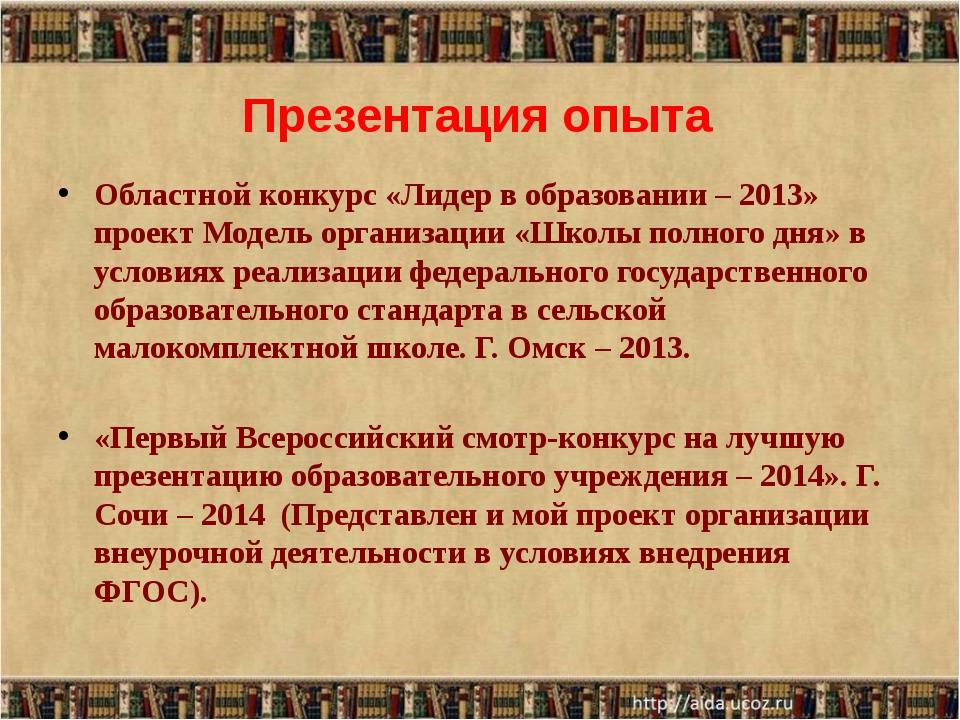 Презентация опыта Областной конкурс «Лидер в образовании – 2013» проект Модел...