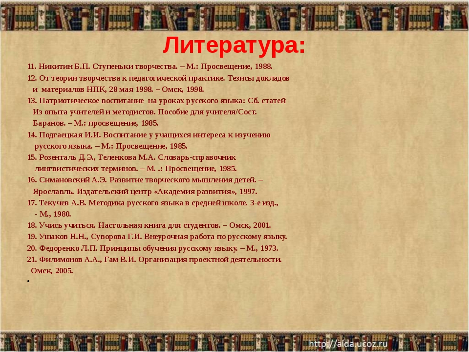 Литература: 11. Никитин Б.П. Ступеньки творчества. – М.: Просвещение, 1988. 1...