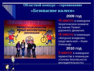 Областной конкурс – соревнование «Безопасное колесо» 2009 год 5 место в коман