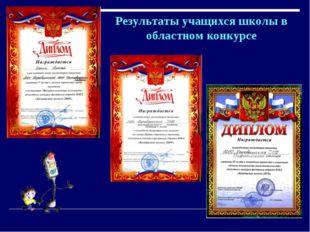 Результаты учащихся школы в областном конкурсе