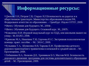 Информационные ресурсы: Джихан О.Н, Петров С.В, Старых И.Л.Безопасность на до