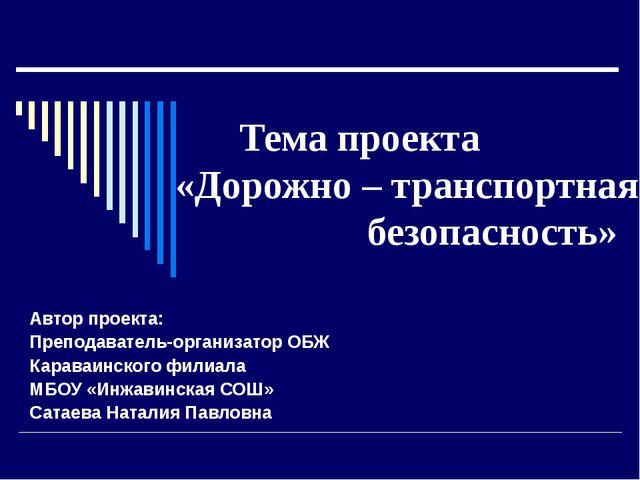 Автор проекта: Преподаватель-организатор ОБЖ Караваинского филиала МБОУ «Инжа...