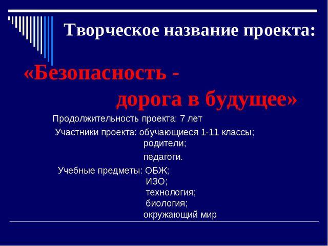 Творческое название проекта: «Безопасность -  дорога в будущее»  Про...