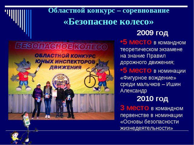 Областной конкурс – соревнование «Безопасное колесо» 2009 год 5 место в коман...