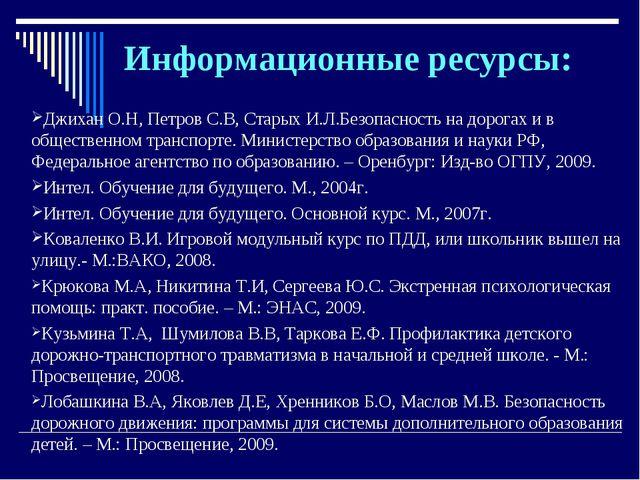 Информационные ресурсы: Джихан О.Н, Петров С.В, Старых И.Л.Безопасность на до...