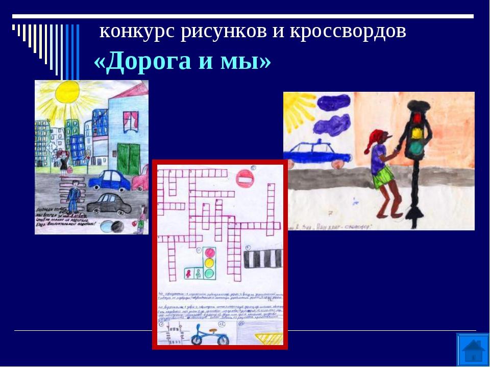 конкурс рисунков и кроссвордов «Дорога и мы»