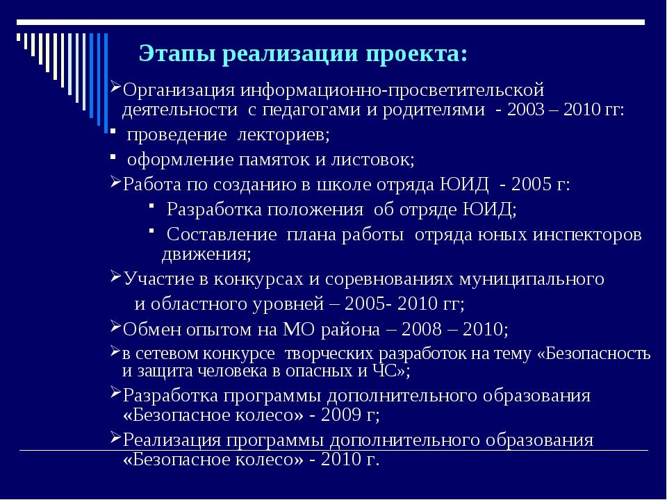 Этапы реализации проекта: Организация информационно-просветительской деятель...