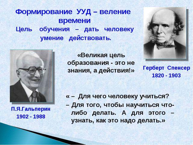 Цель обучения – дать человеку умение действовать. П.Я.Гальперин 1902 - 1988 «...