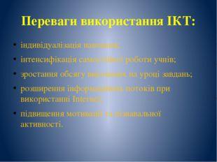 Переваги використання ІКТ: індивідуалізація навчання; інтенсифікація самостій