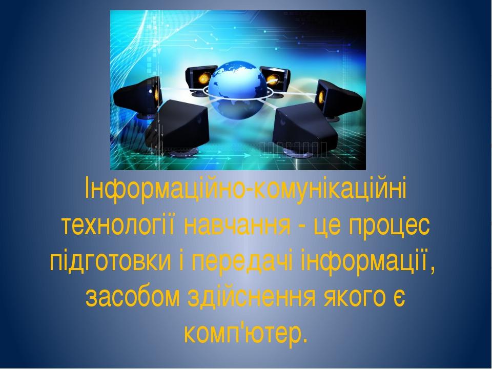 Інформаційно-комунікаційні технології навчання - це процес підготовки і перед...
