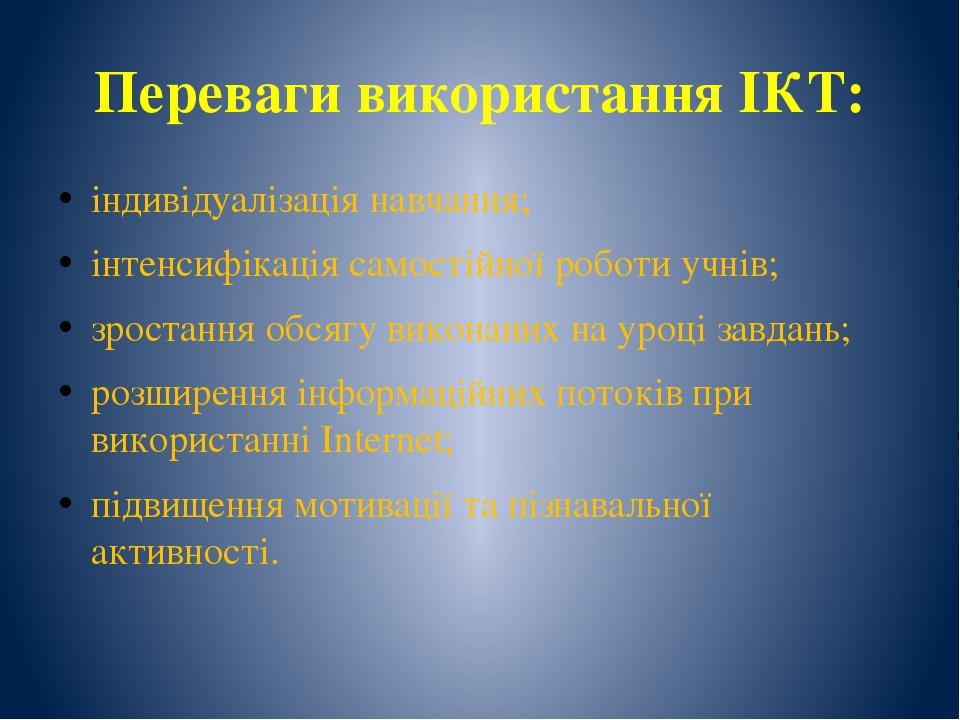 Переваги використання ІКТ: індивідуалізація навчання; інтенсифікація самостій...