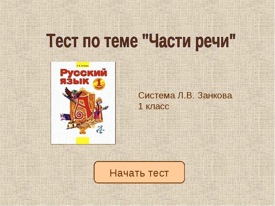 Начать тест Система Л.В. Занкова 1 класс