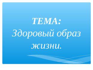 ТЕМА: Здоровый образ жизни.